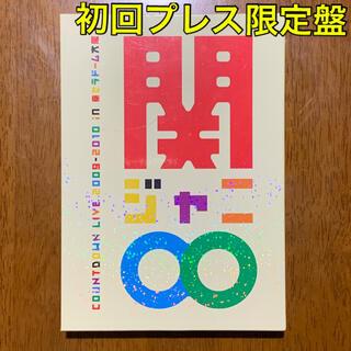 カンジャニエイト(関ジャニ∞)の関ジャニ∞「COUNTDOWN LIVE 2009-2010 in 京セラドーム(ミュージック)