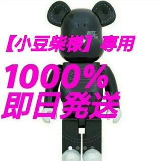 メディコムトイ(MEDICOM TOY)のBE@RBRICK NIKE SB 2020 BLACK 1000%(その他)