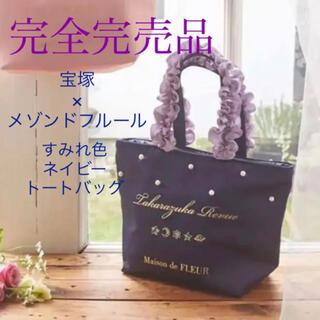 メゾンドフルール(Maison de FLEUR)の【完売品】メゾンドフルール 宝塚 コラボ ネイビー バッグ(トートバッグ)
