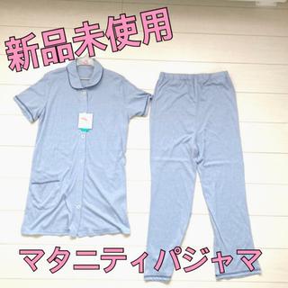 ニシマツヤ(西松屋)の夏マタニティ用パジャマ(西松屋)(マタニティパジャマ)