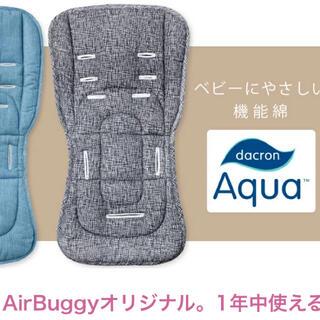 AIRBUGGY - エアバギー ダクロンアクア ストローラーマット