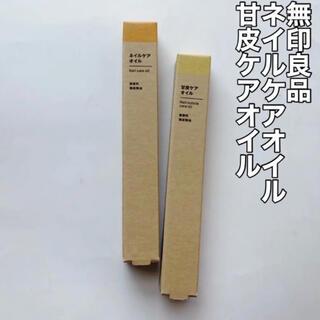 MUJI (無印良品) - 無印良品 ネイルオイルセット新品未使用