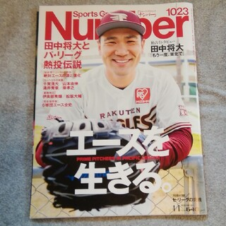 ブンゲイシュンジュウ(文藝春秋)のSports Graphic Number (スポーツ・グラフィック ナンバー)(趣味/スポーツ)