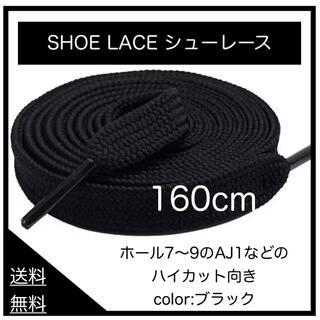 1足分 ブラック 靴紐 160cm 平紐 靴ひも  シューレース  無地(スニーカー)