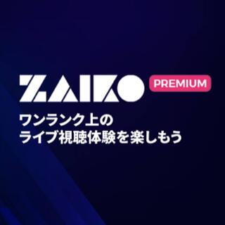 ZAIKO アンコール 1年間 フリーパスポート(その他)