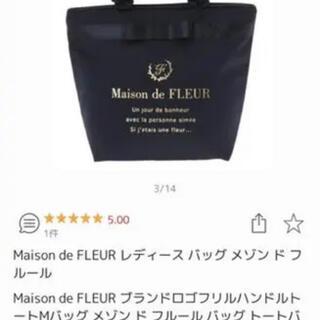 メゾンドフルール(Maison de FLEUR)のMaison de FLEUR ブラック トートバッグ(トートバッグ)