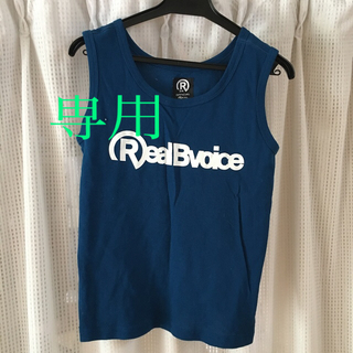 リアルビーボイス(RealBvoice)のタンクトップ(タンクトップ)
