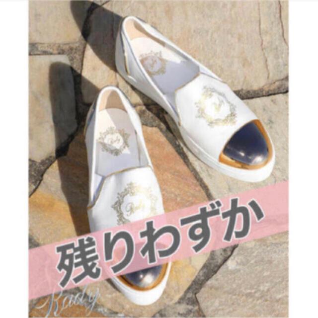 Rady(レディー)のRady フレーム 先金 スリッポン レディースの靴/シューズ(スリッポン/モカシン)の商品写真