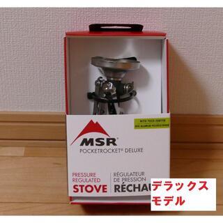 エムエスアール(MSR)のMSR PocketRocket Deluxe ポケット ロケット デラックス(ストーブ/コンロ)