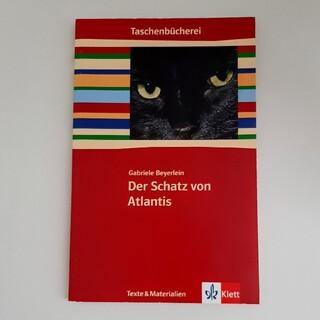 ドイツ語本 Der Schatz von Atlantis 5-6年生以上(洋書)