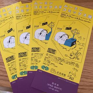 ムーミンコミックス展4枚セット(美術館/博物館)