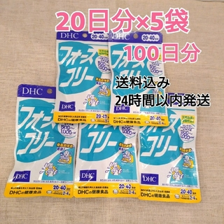 ディーエイチシー(DHC)の【新品】フォースコリーDHC 20日分(80粒)×5袋(ダイエット食品)