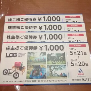 アサヒ(アサヒ)のあさひ 株主様ご優待券 4000円分(ショッピング)