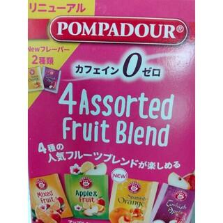 ポンパドール(POMPADOUR)のPOMPADOURU 4種類ハーブティー フルーツブレンド(茶)