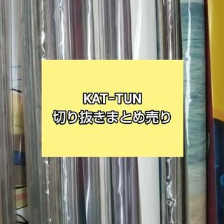 KAT−TUN 切り抜きまとめ売り② ☆割引中☆(アート/エンタメ/ホビー)