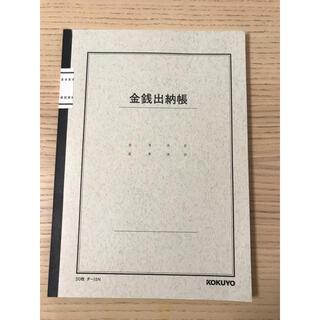 コクヨ(コクヨ)のコクヨ KOKUYO チ-15N [ノート式金銭出納帳 B5](オフィス用品一般)