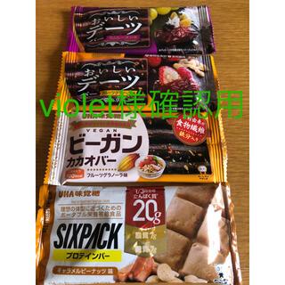 ユーハミカクトウ(UHA味覚糖)のviolet様 専用 おいしいデーツ ビーガン プロテインバー(プロテイン)