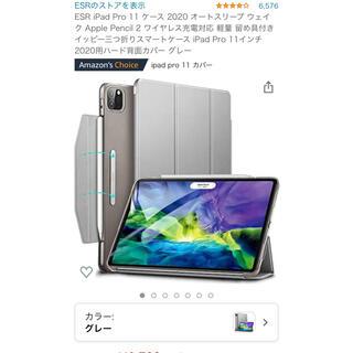 iPad - 新品未使用★ESR★iPad Pro 11インチケース★2020★グレー