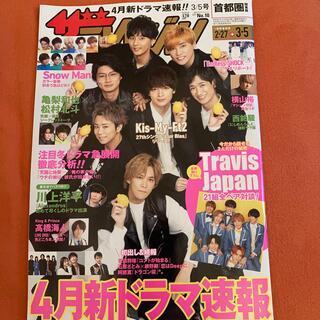 週刊 ザテレビジョン首都圏版 2021年 3/5号表紙:Kis-My-Ft2(ニュース/総合)