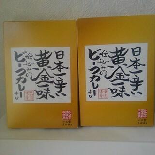 日本一辛い黄金一味仕込みのビーフカレー 2箱(レトルト食品)