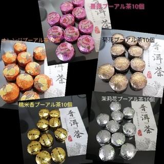 中国茶 プーアル茶飲み比べセット!5種x各10個のボリュームセット!(茶)