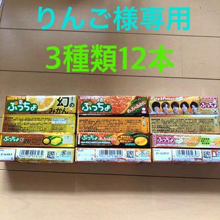 ユーハミカクトウ(UHA味覚糖)のりんご様専用 UHA味覚糖 ぷっちょ 3種類(菓子/デザート)