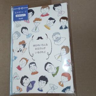 サンリオ(サンリオ)のBEST FATHER賞トロフィー 403563(カード/レター/ラッピング)