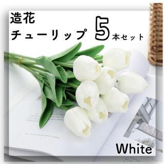 フェイクフラワー チューリップ 5本セット 白 インテリア 造花(ドライフラワー)