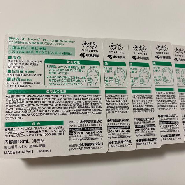 小林製薬(コバヤシセイヤク)のオードムーゲ ふきとり化粧水 18ml ×5本 コスメ/美容のスキンケア/基礎化粧品(化粧水/ローション)の商品写真