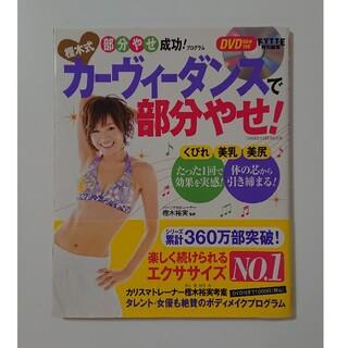 ガッケン(学研)の樫木式カーヴィーダンスで部分やせ!(DVD付き)(ファッション/美容)