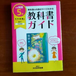 教科書ガイド国語小学5年光村図書版(語学/参考書)