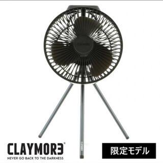 スノーピーク(Snow Peak)の2021モデル【限定カラー】クレイモア V600 限定ブラック CLAYMORE(扇風機)