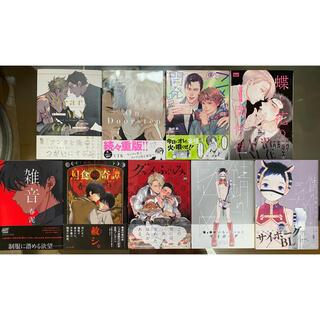 商業本9巻セット(ボーイズラブ(BL))