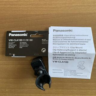 パナソニック(Panasonic)のPanasonic ウェラブルカメラ用 クリップマウント (その他)