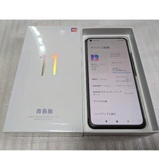残1 Xiaomi Mi11 Lite 5G 8/256 グローバルROM 黒 (スマートフォン本体)