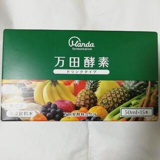 【未使用・未開封】万田酵素 ドリンクタイプ 50ml×15本(その他)