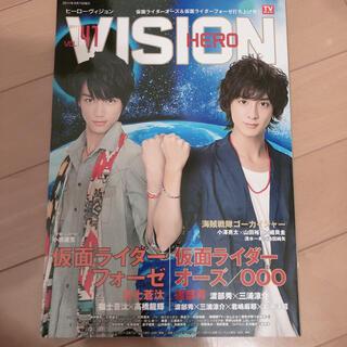 ヒ-ロ-ヴィジョン vol.41(アート/エンタメ)