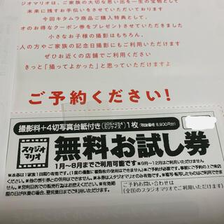 キタムラ(Kitamura)のカメラのキタムラ スタジオマリオ無料お試し券(その他)