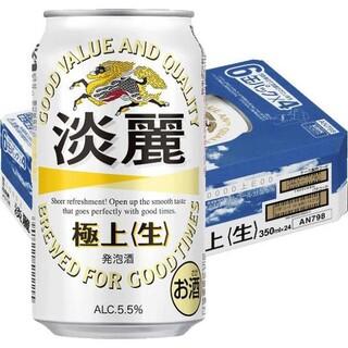 キリン - 【送料込み】 淡麗 極上 生 350ml計48本 (2ケース)