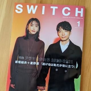 集英社 - SWITCH Vol.39No.1(JAN.