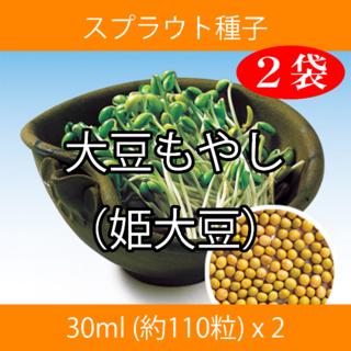 スプラウト種子 S-18 大豆もやし(姫大豆) 30ml 約110粒 x 2袋(野菜)