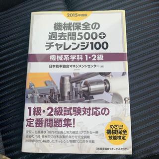 機械保全の過去問500+チャレンジ100 機械系学科1・2級 2015年度版(科学/技術)