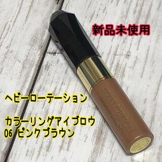 ヘビーローテーション(Heavy Rotation)のヘビーローテーション カラーリングアイブロウ 眉マスカラ 新品未使用(眉マスカラ)