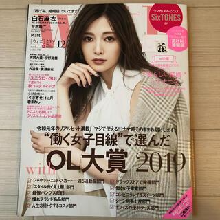 コウダンシャ(講談社)のwith (ウィズ) 2019年 12月号 SixTONESインタビュー有り(ファッション)
