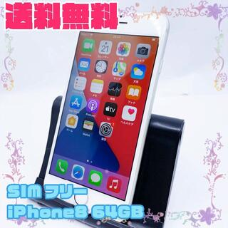 アイフォーン(iPhone)のSIMフリー Apple iPhone8 64GB  309(スマートフォン本体)