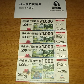 アサヒ(アサヒ)のあさひ優待券 4000円分(ショッピング)