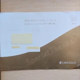 エヌティティドコモ(NTTdocomo)のしましまさん ドコモdカードGOLD 年間ご利用額特典 11000円分クーポン(その他)