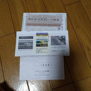 阪急百貨店 - 最終値下 阪急阪神 株主優待券