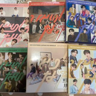 セブンティーン(SEVENTEEN)のSEVENTEEN ひとりじゃない 全形態セット(K-POP/アジア)
