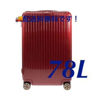 リモワ(RIMOWA)の新生活応援セール!RIMOWA スーツケース キャリーバック レッド 78L(旅行用品)